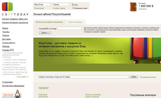 eBayToday - удобный способ покупки товаров из интернет-магазинов США