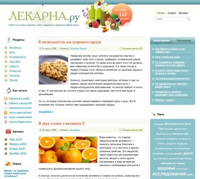 Лекарна.ру - наш блог о здоровье и здоровом образе жизни