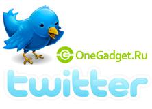 OneGadget.ru теперь и на twitter