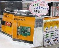 USB 3.0 через PCIe 1x