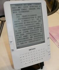Китайская читалка