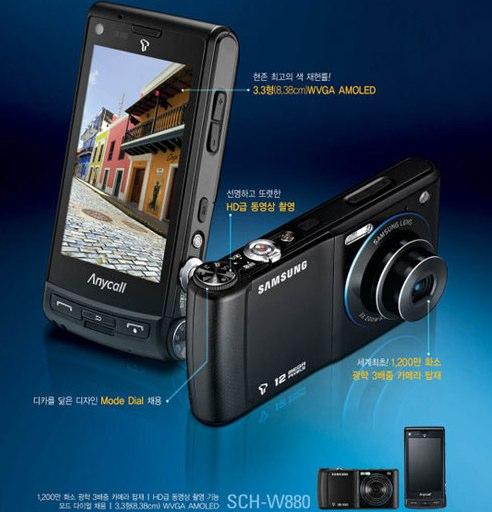 Камерофон Samsung M8920 / SCH-W880