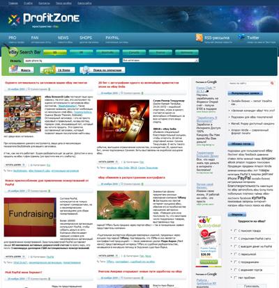 ProfitZone - полезный сайт о eBay и онлайн-покупках