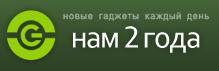 Блогу OneGadget.ru исполняется 2 года!