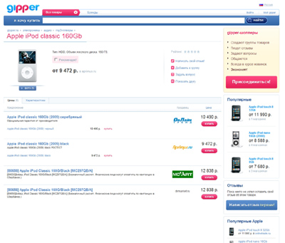 gipper - сообщество покупателей и виртуальный гипермаркет