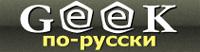 Сайт про гиков и для гиков - ruGeek.net