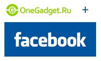 OneGadget.ru теперь и на Facebook - станьте поклонником!