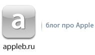 AppleB.ru - вокруг и около Apple