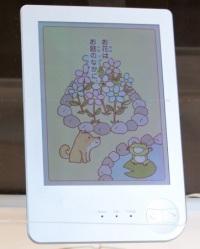 Новый прототип читалки с цветным экраном от Fujitsu