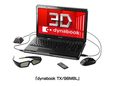 3D Dynabook TX/98MBL – ноутбук с поддержкой Blu-ray 3D от Toshiba