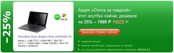 Скидка на ноутбуки 25% на Ютинет.ру