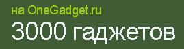 На OneGadget.ru уже 3000 статей!