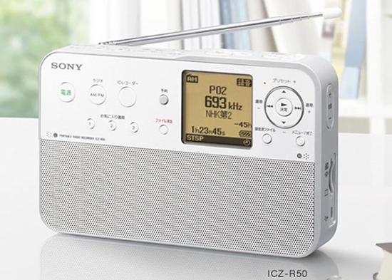 Sony ICZ-R50 Radio Recorder