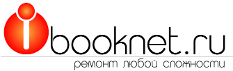 iBooknet.ru - ремонт ноутбуков в Москве