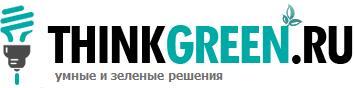 Блог об умном и зеленом ThinkGreen.ru