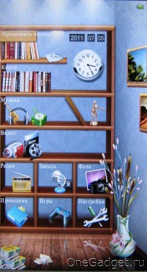 Обзор читалки Mr.Book Active
