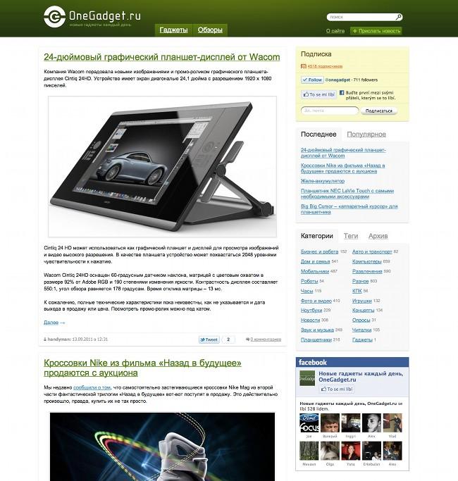 Наш блог: Представляем новый дизайн OneGadget.ru