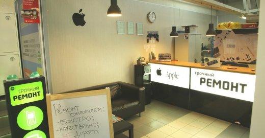 Ремонт яблочной продукции сегодня
