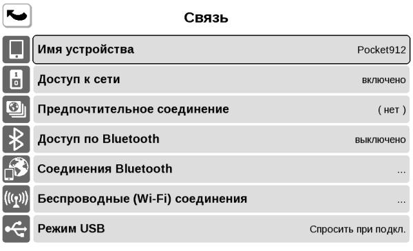 Обзор читалки PocketBook Pro 912