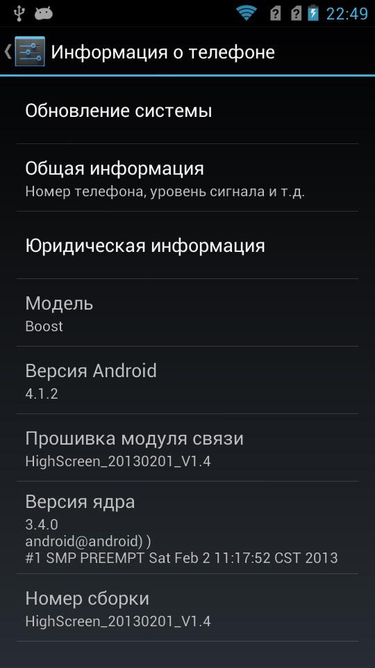 Обзор смартфона Highscreen Boost