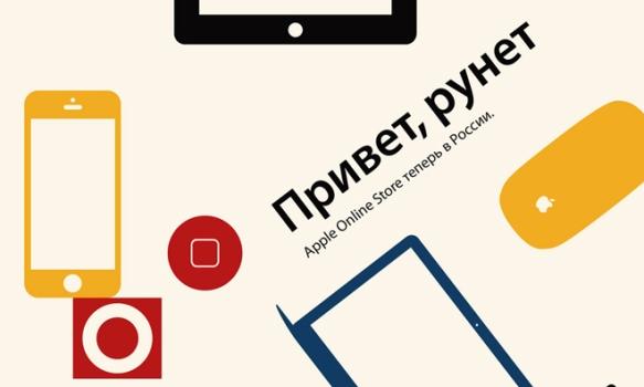 Apple Online Store открылся в России