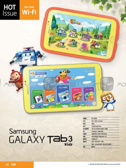 Samsung выпустят Galaxy Tab 3 для маленьких детей