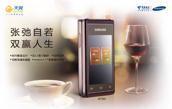 Стали известны технические характеристики раскладного смартфона Samsung Hennessy