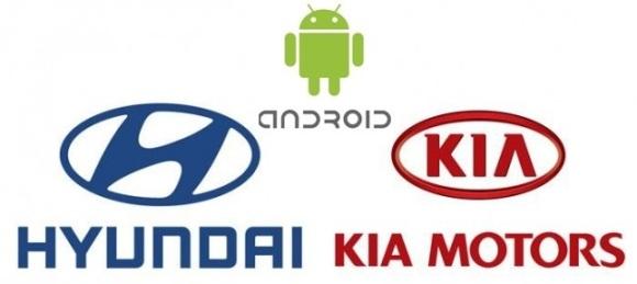 Hyundai и Kia готовят первые смарт-кары с Android