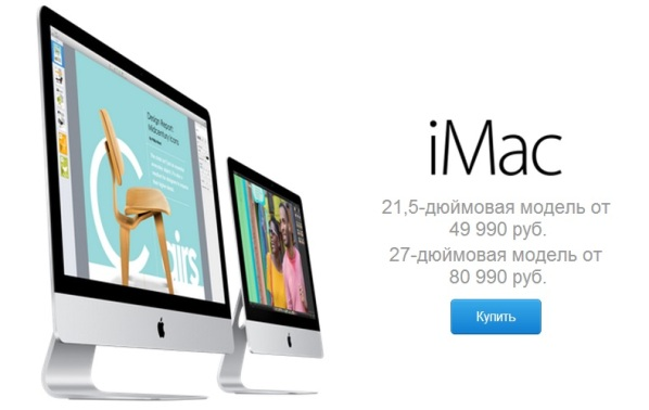 Apple выпустила новый iMac начального уровня за 49 990 рублей