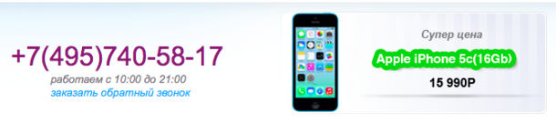 Mobiat.ru — интернет-магазин смартфонов с выгодными ценами