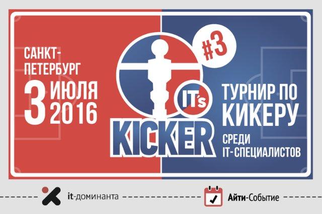 Турнир по кикеру «IT's KICKER #3»