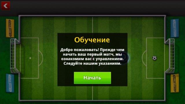 Soccer Stars — такой футбол не может не нравиться