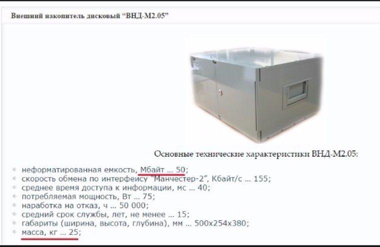 Российские инженеры создали 25-килограммовый жесткий диск, объем памяти которого не превышает 50 мегабайт