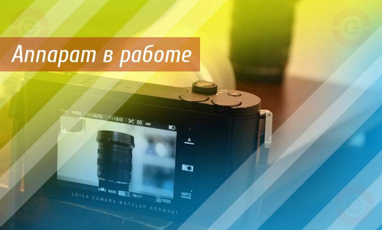 Leica T - отличное приспособление для мастера
