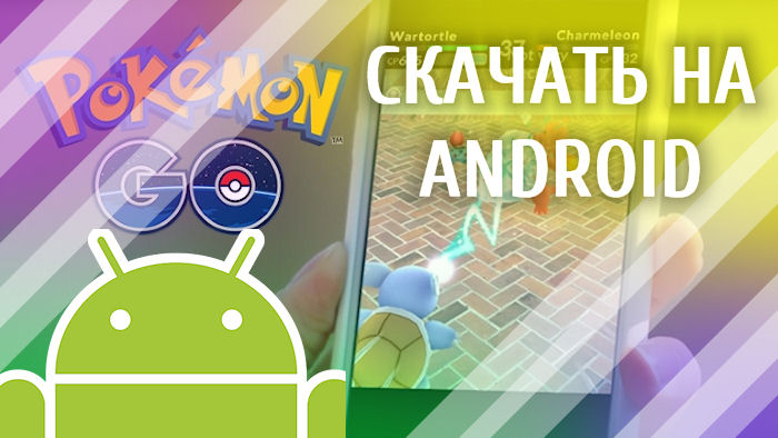 Скачать Pokemon Go для Андроид