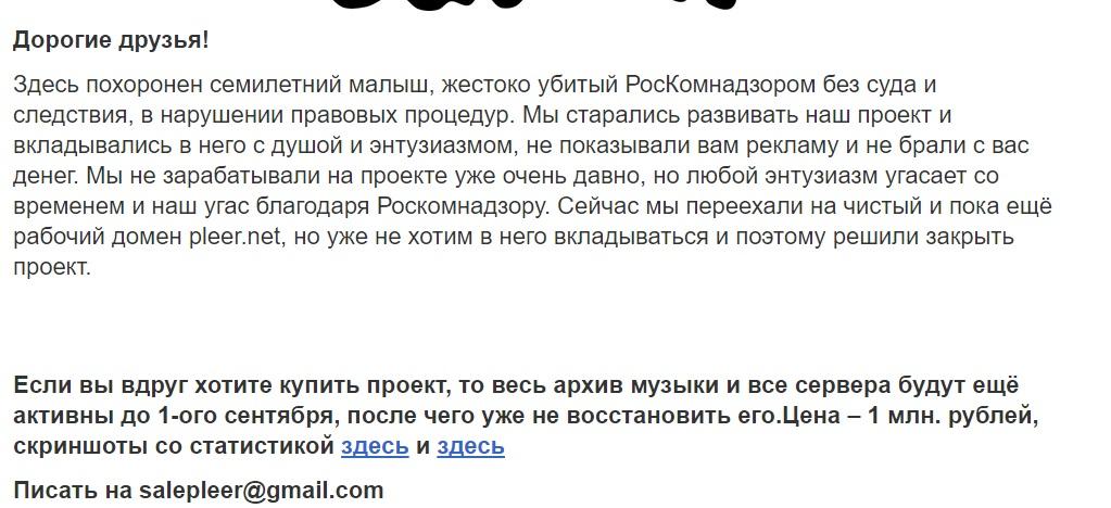 Популярный российский сайт закрылся из-за антипиратского закона