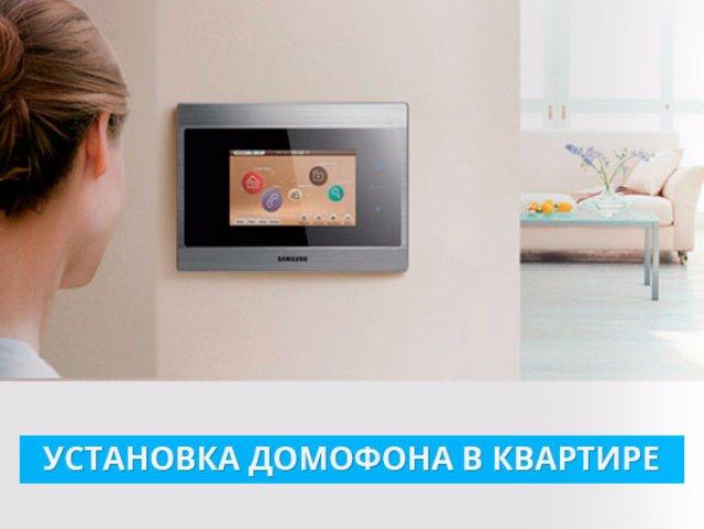 Продажа и установка разных систем домофонов