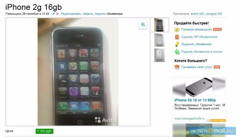 Россиянин пытается продать второй