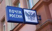 «Почта России» запустит онлайн-платежи