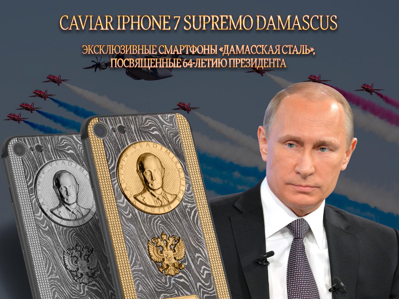 Итальянская компания выпустила люксовый смартфон ко дню рождения Путина