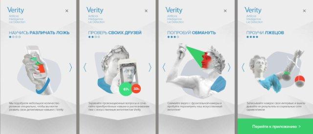 Компания PunicApp создала первое в мире приложение — детектор лжи, которое определяет, лжет ли человек, исследуя его мимику во время разговора