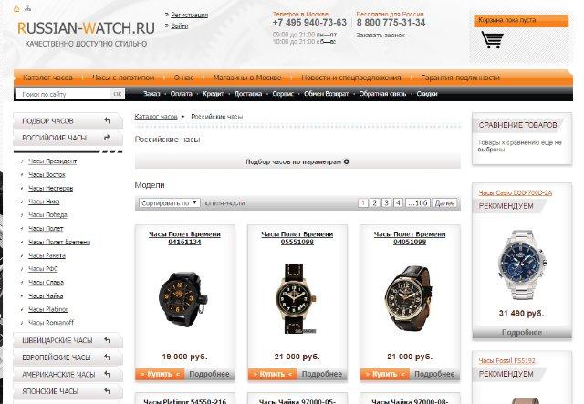 Вам нужны надежные и точные наручные часы? Тогда обратите внимание на российские часы