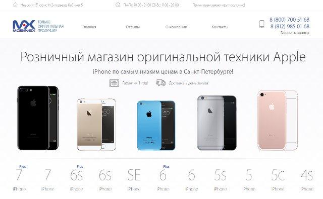 Оригинальный iPhone 7 по низкой цене в Санкт-Петербурге