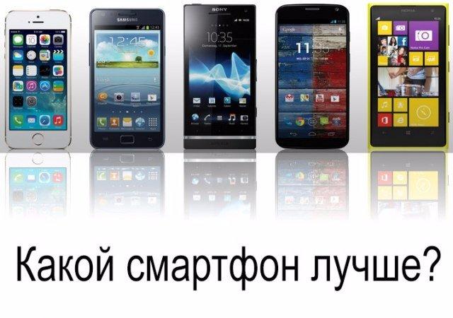 Несколько советов по выбору современных смартфонов