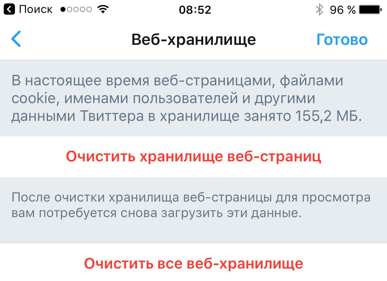 Обнови Twitter и освободи кучу места на своём iPhone