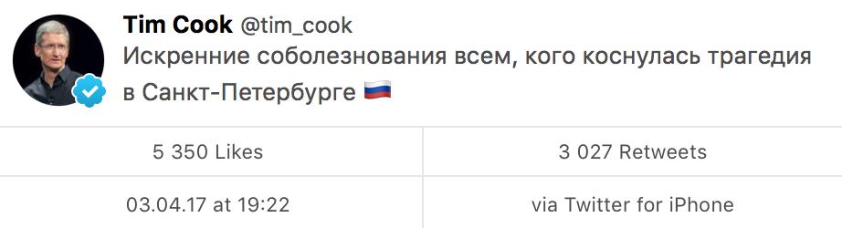 Тим Кук поддержал петербуржцев