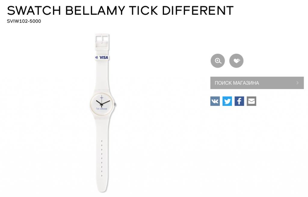За слова ответишь! Apple судится со Swatch из-за слогана