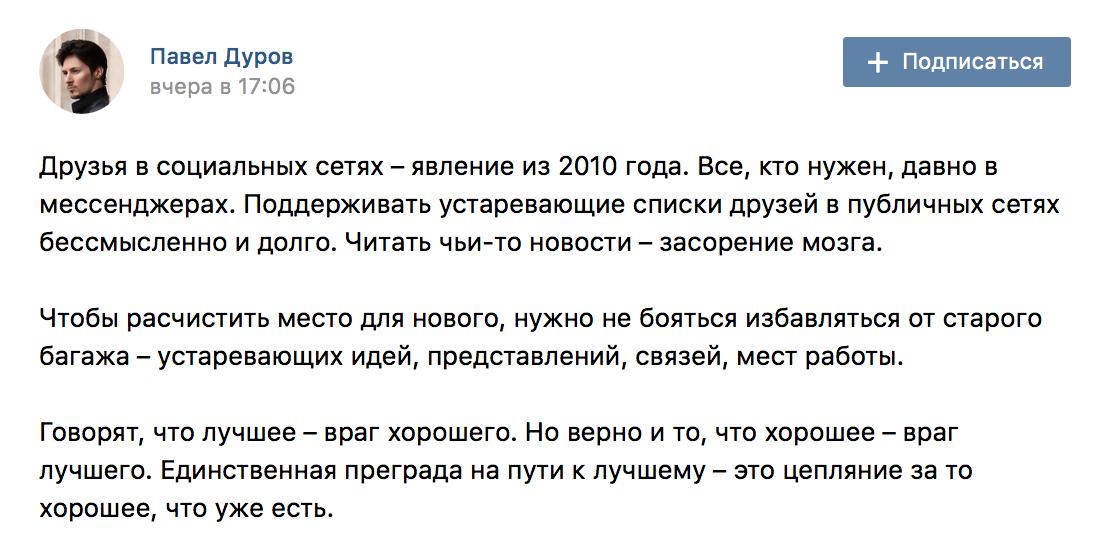 Павел Дуров о соцсетях: «Друзья в социальных сетях – явление из 2010. Пользуйтесь мессенджерами»