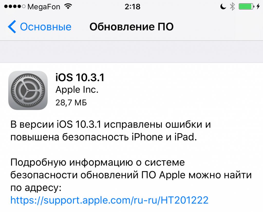 Вышла iOS 10.3.1, обновитесь на всякий случай