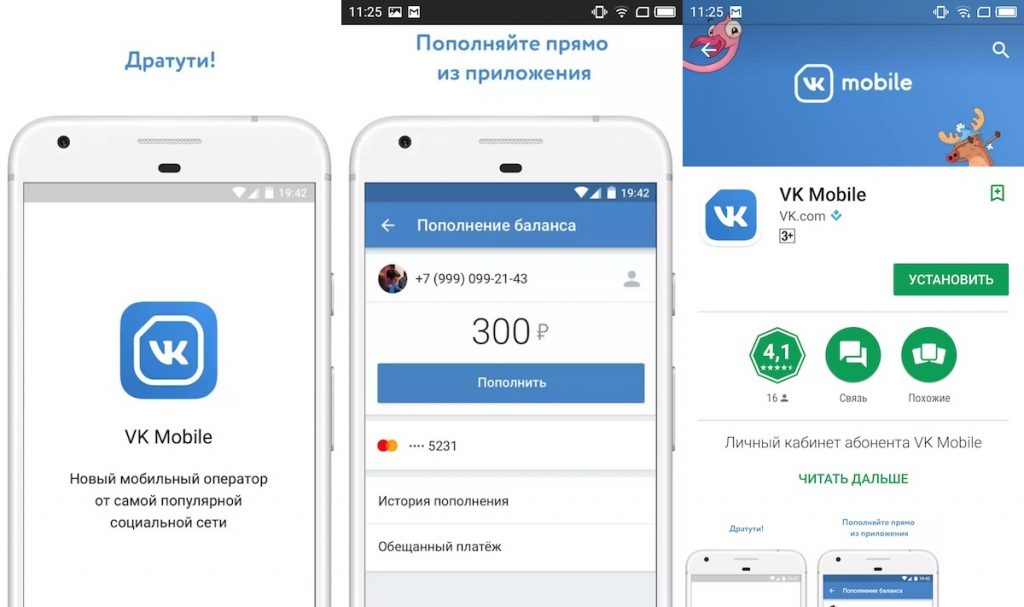 «ВКонтакте» тестирует виртуального оператора связи